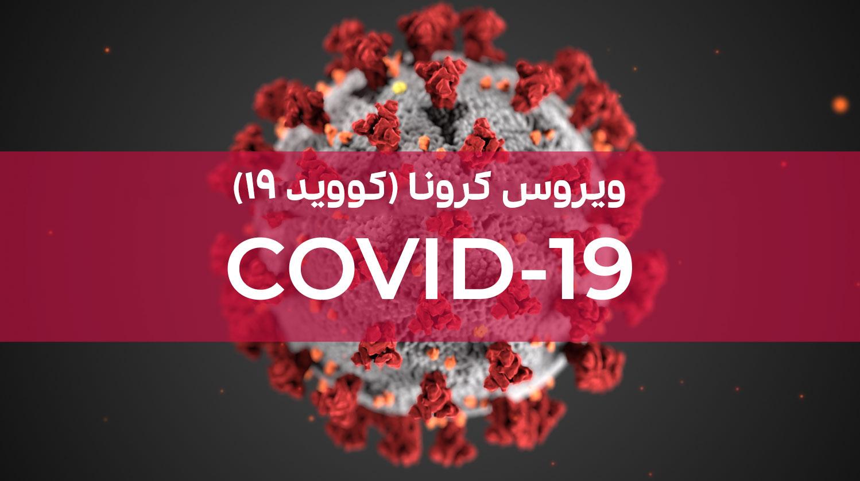 کووید 19 - کرونا